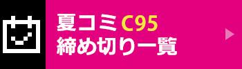 C94 締め切り一覧