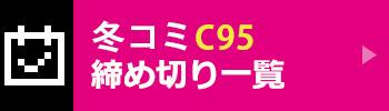 C95 締め切り一覧