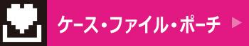 ケース・ファイル・ポーチ