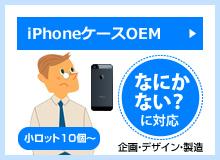 オリジナルiPhoneケースOEM 小ロット10個から! なにかない?に対応! 企画・デザイン・製造