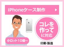 iPhoneケース制作 小ロット10個から! コレを作ってに対応! デザイン・製造