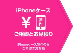 iPhoneケース製作ご相談とお見積り iPhoneケース製作のみご希望のお客様