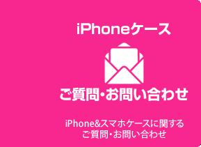 iPhoneご質問・お問い合わせ iPhone&スマホケースに関するご質問・お問い合わせ